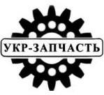 """""""Укр-Запчасть"""""""