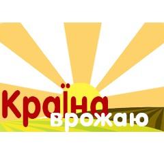 """ТОВ """"КРАЇНА ВРОЖАЮ"""""""