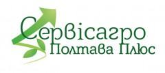 Сервисагро-Полтава-Плюс