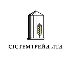 Системтрейд ЛТД
