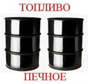 Печное Топливо (нефтяное) Темное!