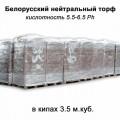 Белоруский торф нейтральный в кипах, 3.5 м.куб pH 5.5-6.5