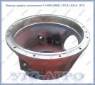 Корпус муфты сцепления Т-150К (ЯМЗ), 172.21.021А  ХТЗ