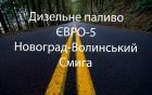 Дизельне паливо (Роснефть ЄВРО-5) Новоград, Смыга, Киев