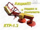 Косарка КТР-1,3