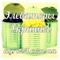 """Точная база данных / справочник  """"Элеваторы и зернохранилища  Украины&q..."""