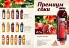 омпоты фруктовые, напитки, соки пастеризованные, ѕаста, —оусы, ет