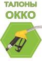 Талоны на Бензин ОККО, со скидкой до - 3,30 грн