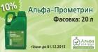 Гербицид Гезагард (Альфа-прометрин)
