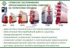 Сервисное обслуживание и ремонт зерносушилок Mathews Company (Метьюс