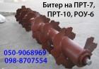 Битер ПРТ-7, ПРТ-10, РОУ-6, Транспортёр, Валы, Корпуса, Звёздочки