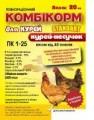 Кормовая смесь(гранула) для кур несушек  ТМ Стандарт Агро СП 16,01%