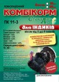 Комбикорм для индюшат ТМ Стандарт Агро ПК 11-3 от 1 до 9 недель