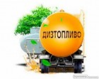 Недорого продам качественное, сертифицированное дизтопливо, бензин