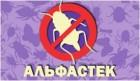 Інсектициди АЛЬФАСТЕК Альфа-циперметрин, 100 г/л КЕ