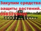 Куплю фунгициды, гербициды, инсектициды, протравители по Украине.