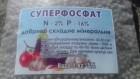 Минеральное удобрение Cуперфосфат 1кг
