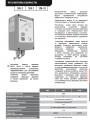 Регуляторы скорости вращения SPA-3, SPA-5 и SPA-10
