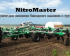 Продам Агрегат для внесения безводного аммиака в почву «NitroMaster»