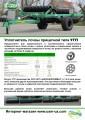 Уплотнитель почвы прицепной УГП - 12,5 (Катки)
