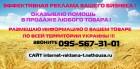 Помощь в продаже сельхоз товаров – агро реклама в сети интернет Украи