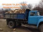 Доставка дров в Луцьку ціна! Купити дрова твердих порід
