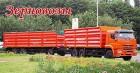 Зерновозы, самосвалы, щеповозы: перевозка недорого