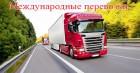 Международные грузоперевозки СНГ, Европа, Азия