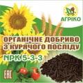 Комплексное органическое удобрение NPK 5-3-3