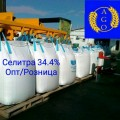КАС-32, Селитра 34.4%, NPK, Карбамид