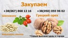 Куплю грецкий орех по всей Украине
