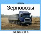 необходимы зерновозы