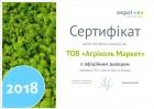 """ЗЗР компанії """"Август"""""""