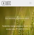 Закупаем Кукурузу CPT Ника Тера Николаев.