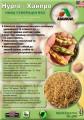 Продам насіння сої Хайпро - Hypro
