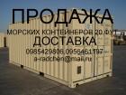 Продажа морских контейнеров 20ф.