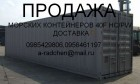 Продажа морских контейнеров 40ф.