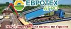 Услуги мобильной перевалки на вагоны всех видов Зерновых по Украине.