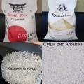 Продам рис Камолино голд,Камолино премиум