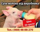 «аменитель цельного молока —ухое молоко ѕремиксы