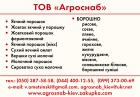 яблочный порошок пектиновый купить Украина