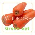 Морковь оптом с доставкой по Киеву и обл. Высший сорт+Отсрочка платеж