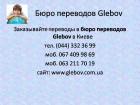 Перевод текстов аграрной тематики в бюро переводов Glebov