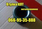 Втулка КЛТ металокерамика