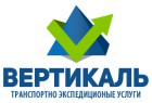 ООО «ТЭП Вертикаль» предоставляет полный спектр транспортно-экспедицио