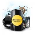 Дизельное топливо европейского качества (Евро5).