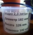 Ведро 2,3 литра пищевое прозрачное