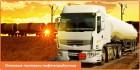 Дизельное топливо, Бензин А-92, Бензин А-95 (ЕВРО5)