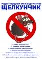 —редство против мышей и крыс ўелкунчик