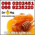 Покупаем мед в центральной Украине